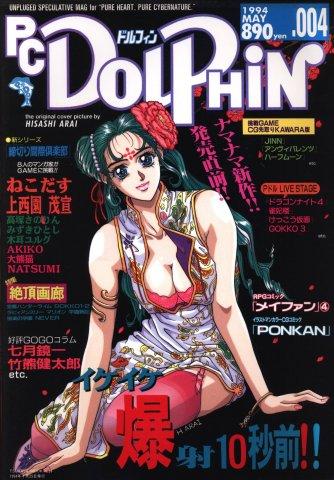PC Dolphin Vol.04 (May 1994)