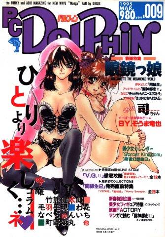 PC Dolphin Vol.09 (March 1995)