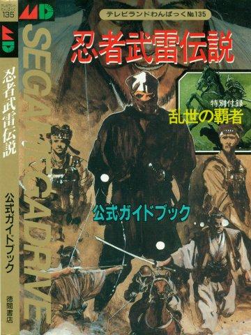 Ninja Burai Densetsu - Ranse no Hasha Official Guide Book