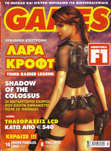 Games Issue 111 (2006)
