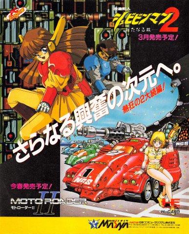 Shubibinman 2 (Shockman), Moto Roader II (Japan)
