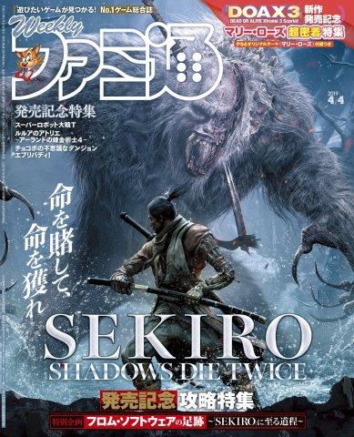 Famitsu 1581 (April 4, 2019)
