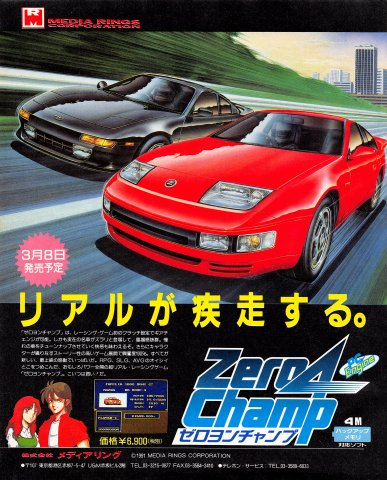 Zero4 Champ (Japan)