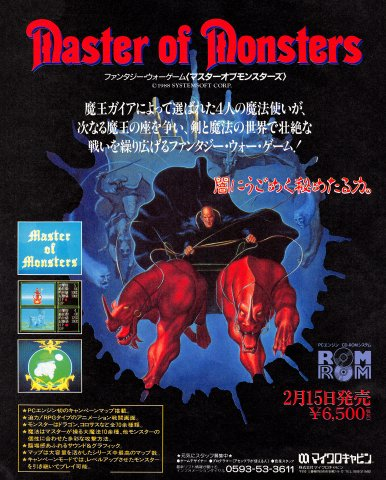 Master of Monsters (Japan)