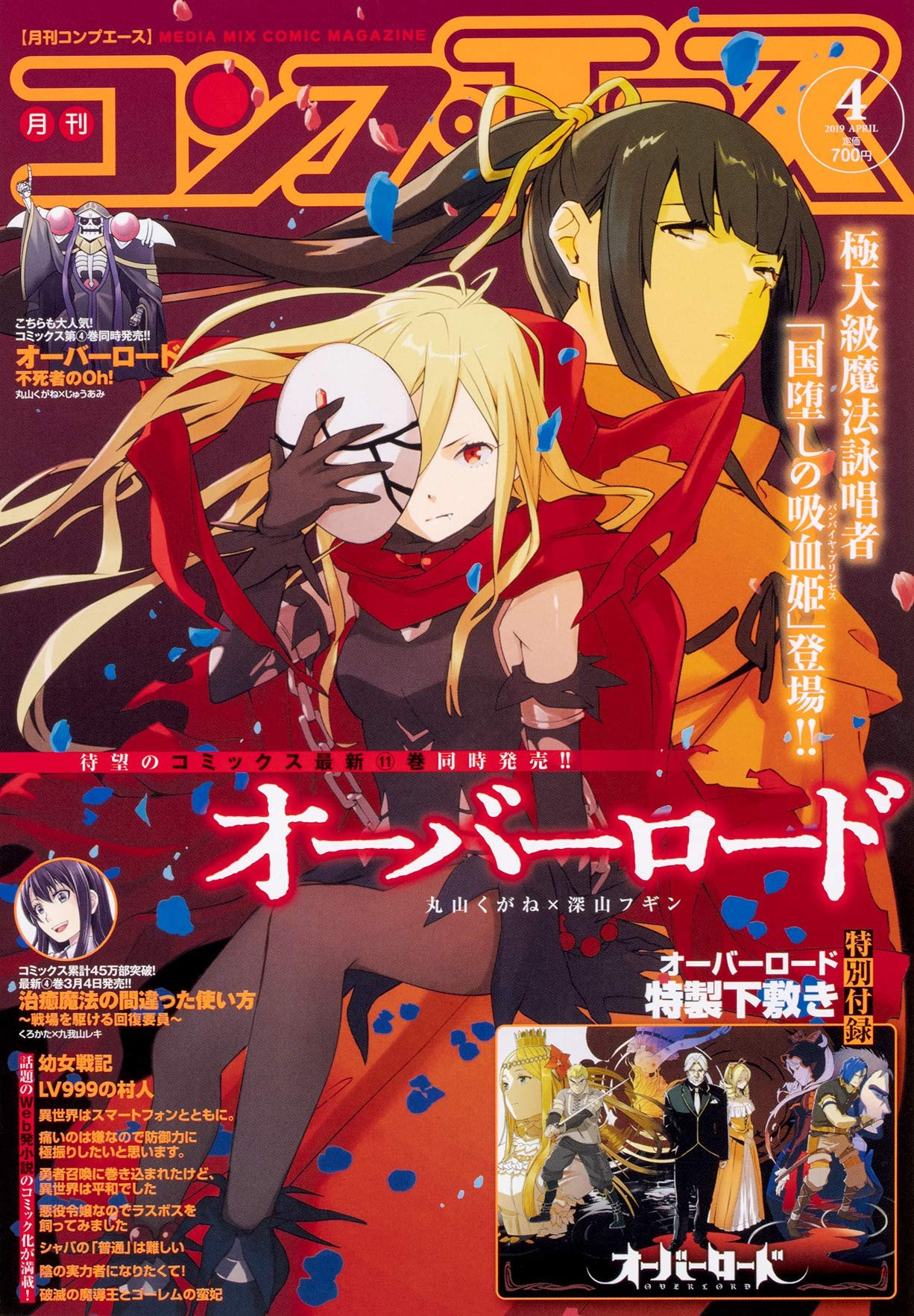 Comp Ace Issue 159 (newsstand) (April 2019)