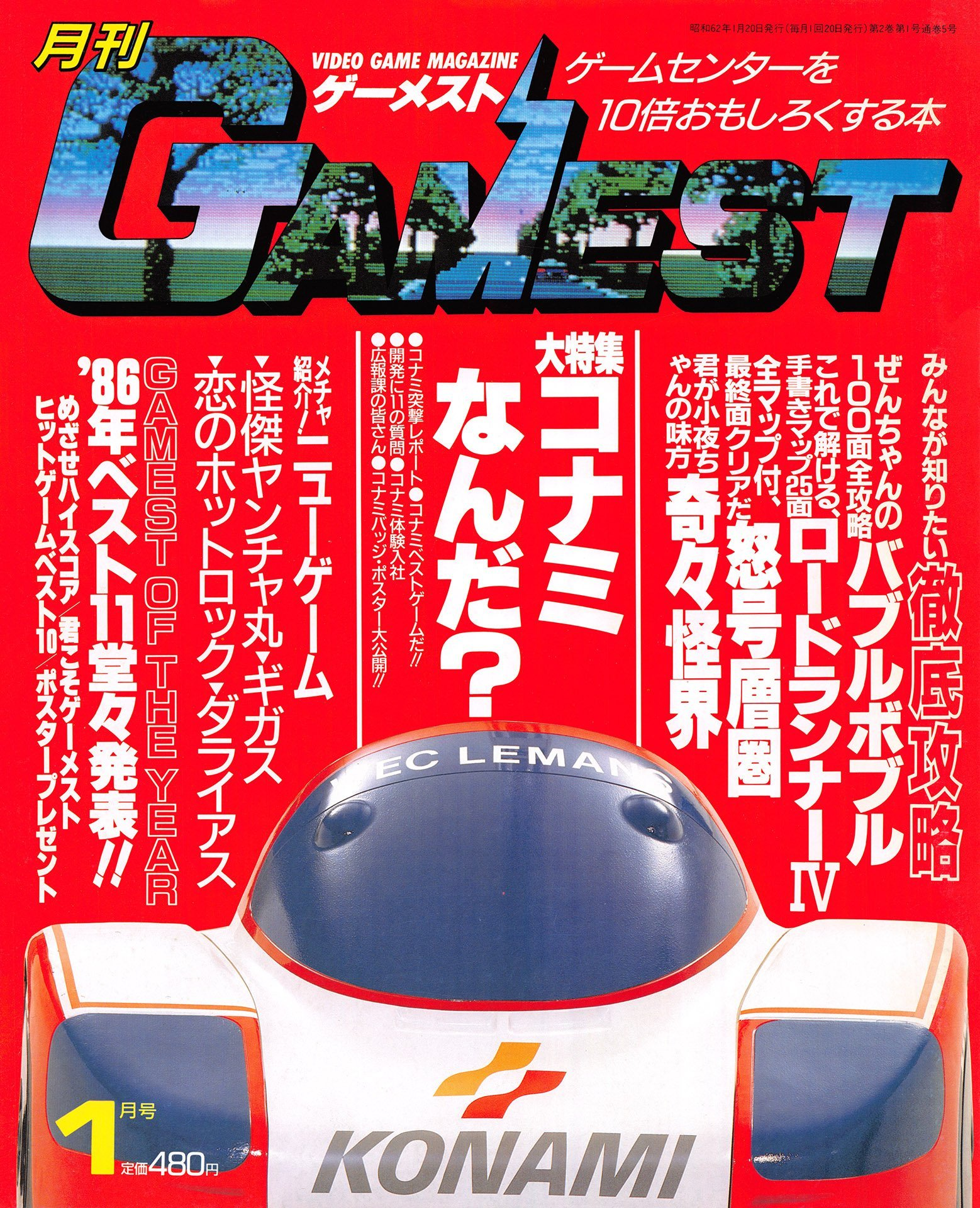 Gamest 005 (January 1987)