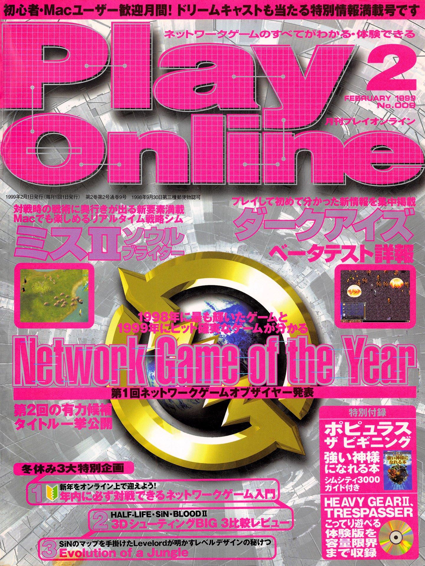 large.1817333990_PlayOnlineNo.009(February1999).jpg