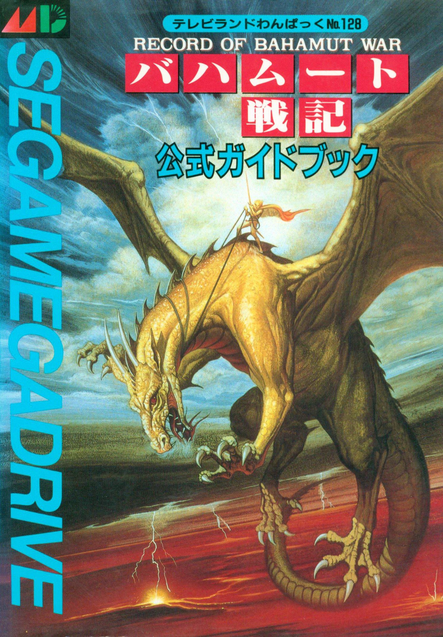 large.214409357_BahamutSenki(RecordofBahamutWar)-OfficialGuideBook.jpg