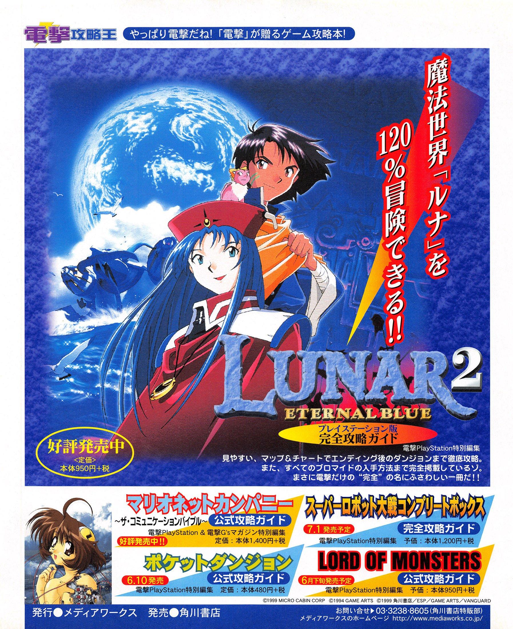 Lunar 2: Eternal Blue - Complete Strategy Guide