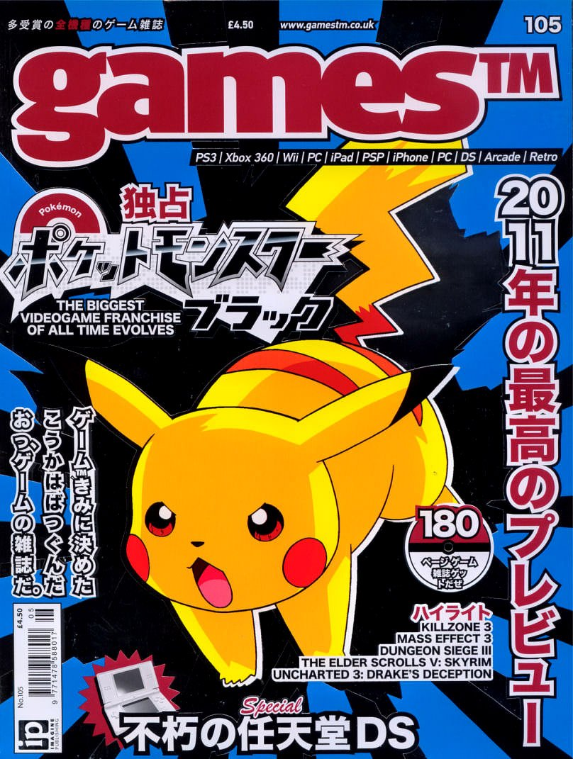 Games TM Issue 105 (January 2011)