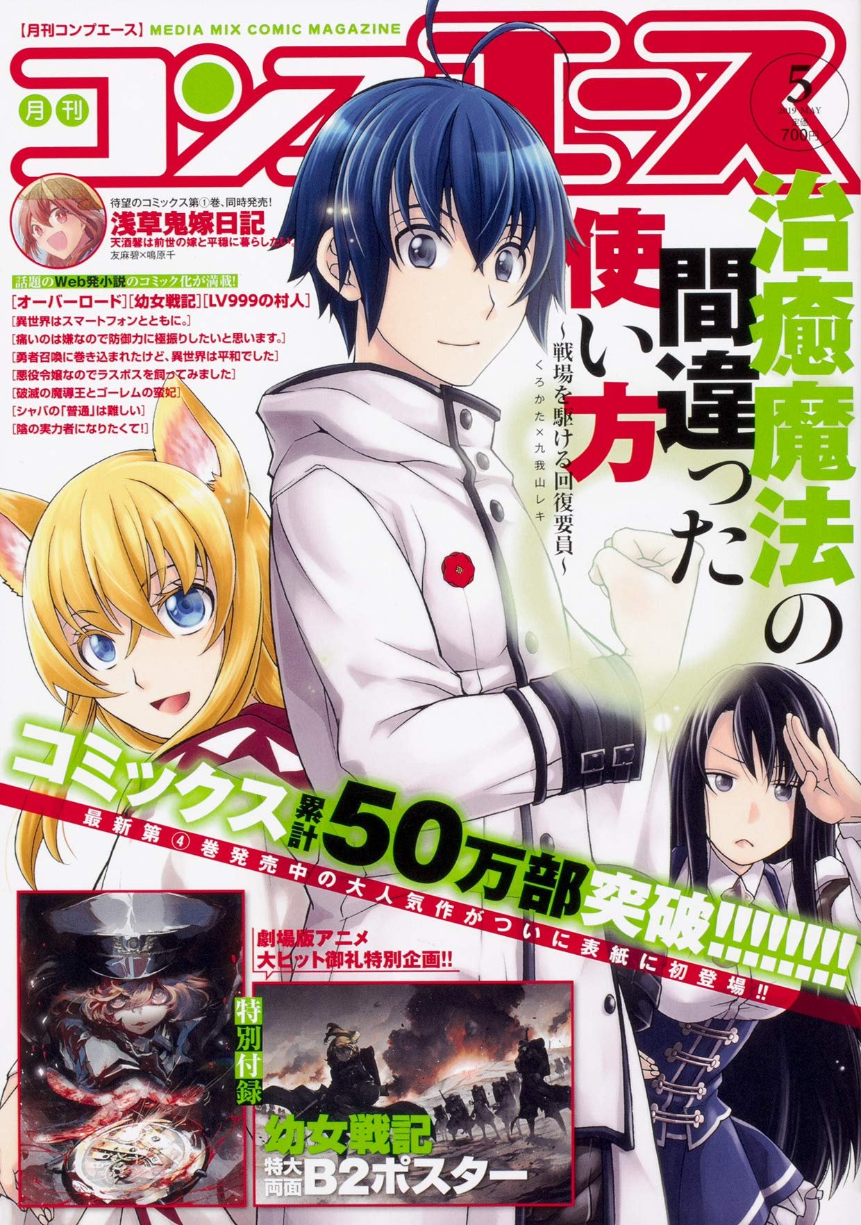 Comp Ace Issue 160 (newsstand) (May 2019)