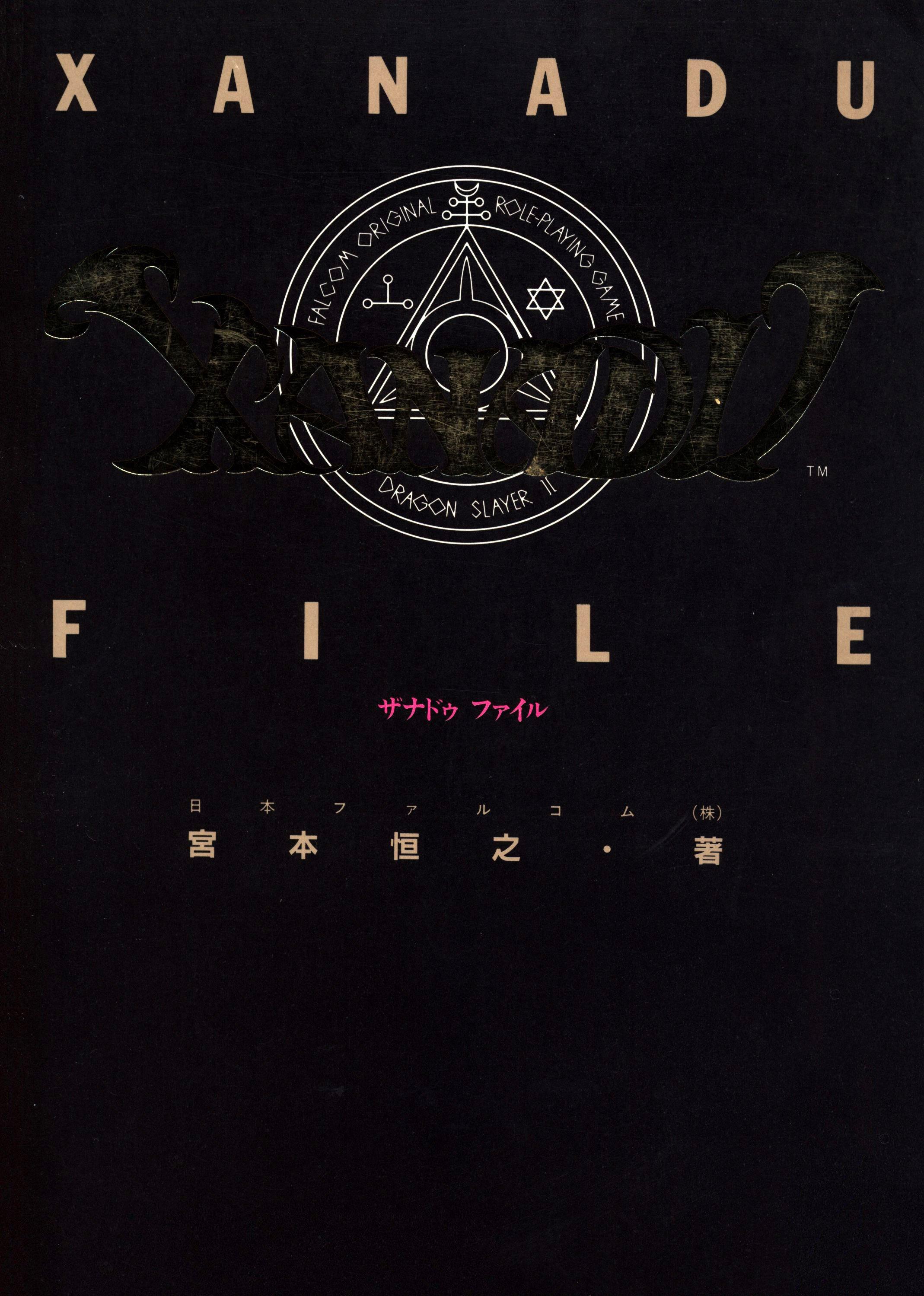 Xanadu File