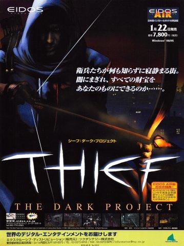 Thief: The Dark Project (Japan)