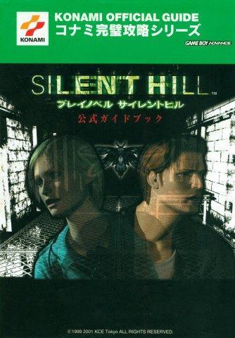 Play Novel: Silent Hill - Official Guide Book