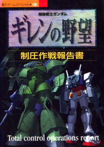 Mobile Suit Gundam: Gihren's Greed - Total Control Operations Report
