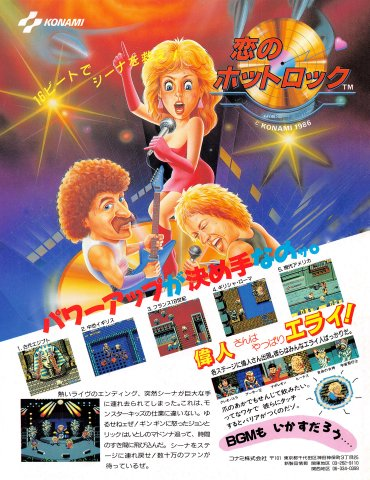 Koi no Hot Rock (Rock 'n' Rage) (Japan)