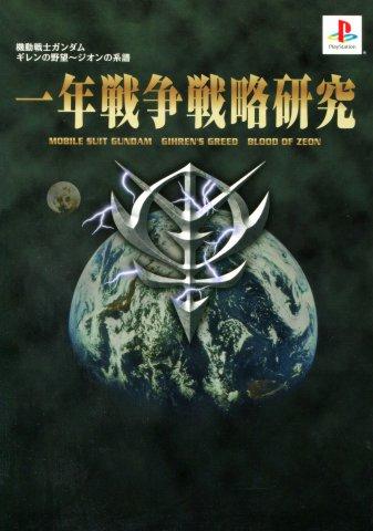 Mobile Suit Gundam: Gihren's Greed: Blood of Zeon - Ichi-nen Sensousenryaku kenkyuu