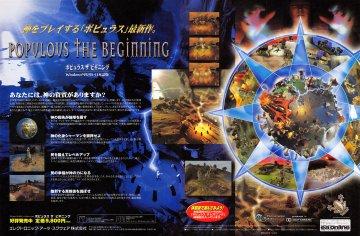 Populous: The Beginning (Japan)