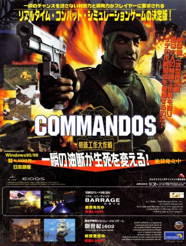 Commandos: Behind Enemy Lines (Japan)