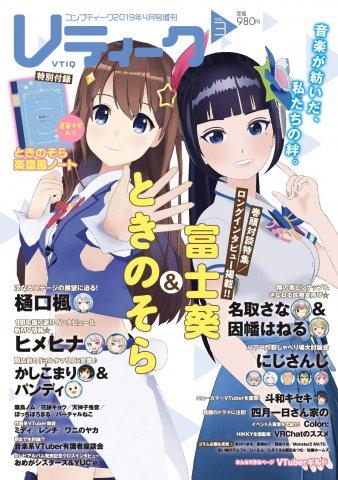 Comptiq Issue 497 (V-Tiq vol.3) (newsstand) (April 2019)