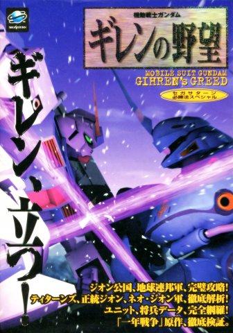 Mobile Suit Gundam: Gihren's Greed - Sega Saturn Hisshou Hou (How to Win) Special