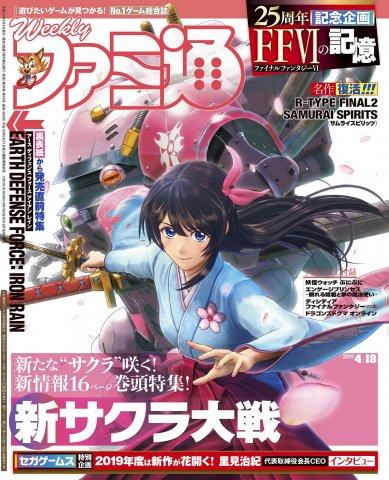 Famitsu 1583 (April 18, 2019)