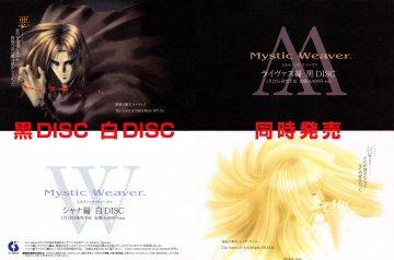 Mystic Weaver (Shana version-Riva Version) (Japan) (corrected)