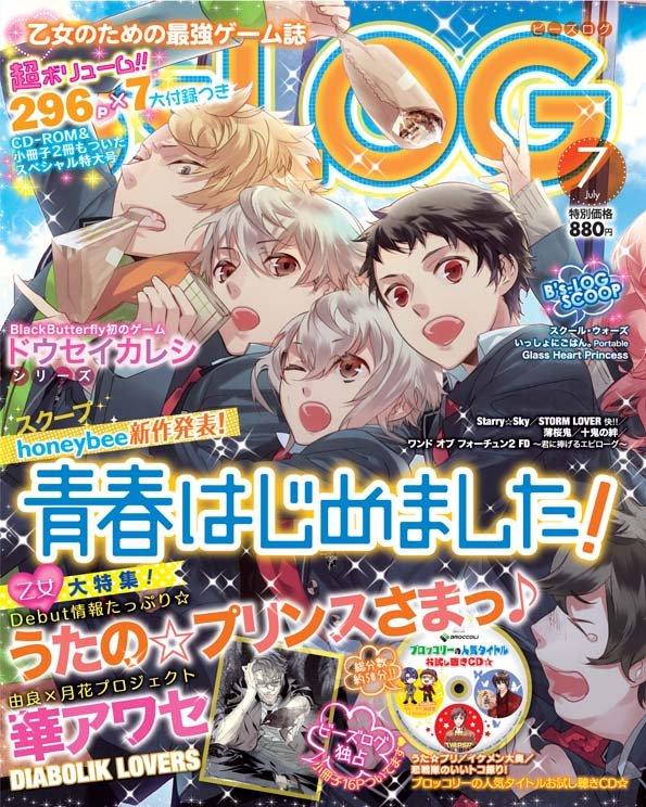 B's-LOG Issue 110 (July 2012)