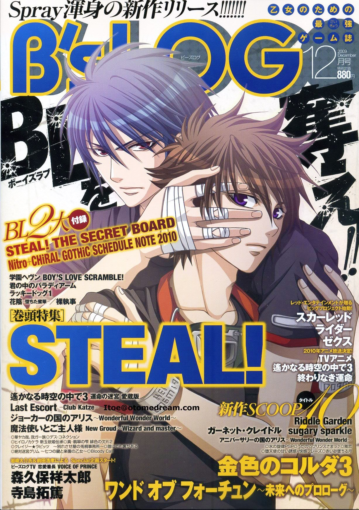 B's-LOG Issue 079 (December 2009)