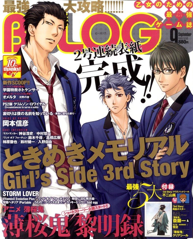 B's-LOG Issue 088 (September 2010)