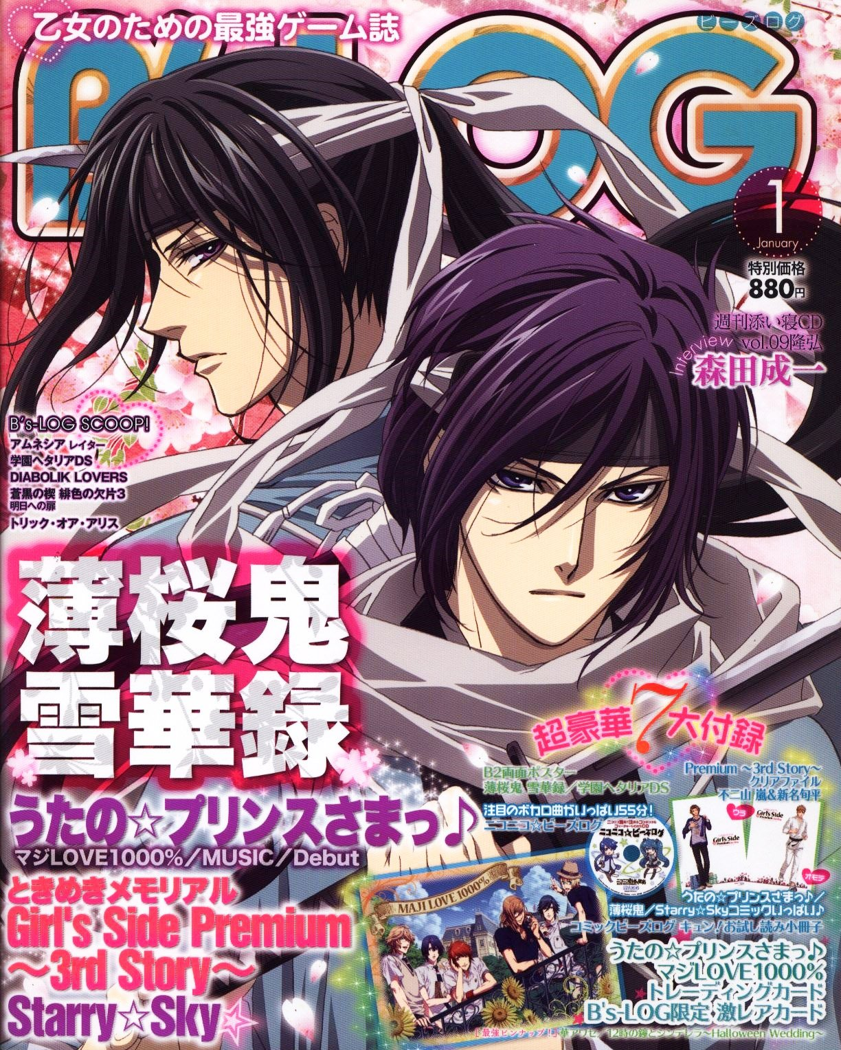 B's-LOG Issue 104 (January 2012)