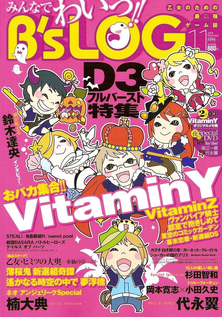 B's-LOG Issue 066 (November 2008)
