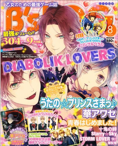 B's-LOG Issue 111 (August 2012)