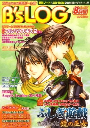 B's-LOG Issue 027 (August 2005)