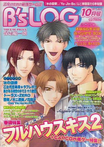 B's-LOG Issue 029 (October 2005)