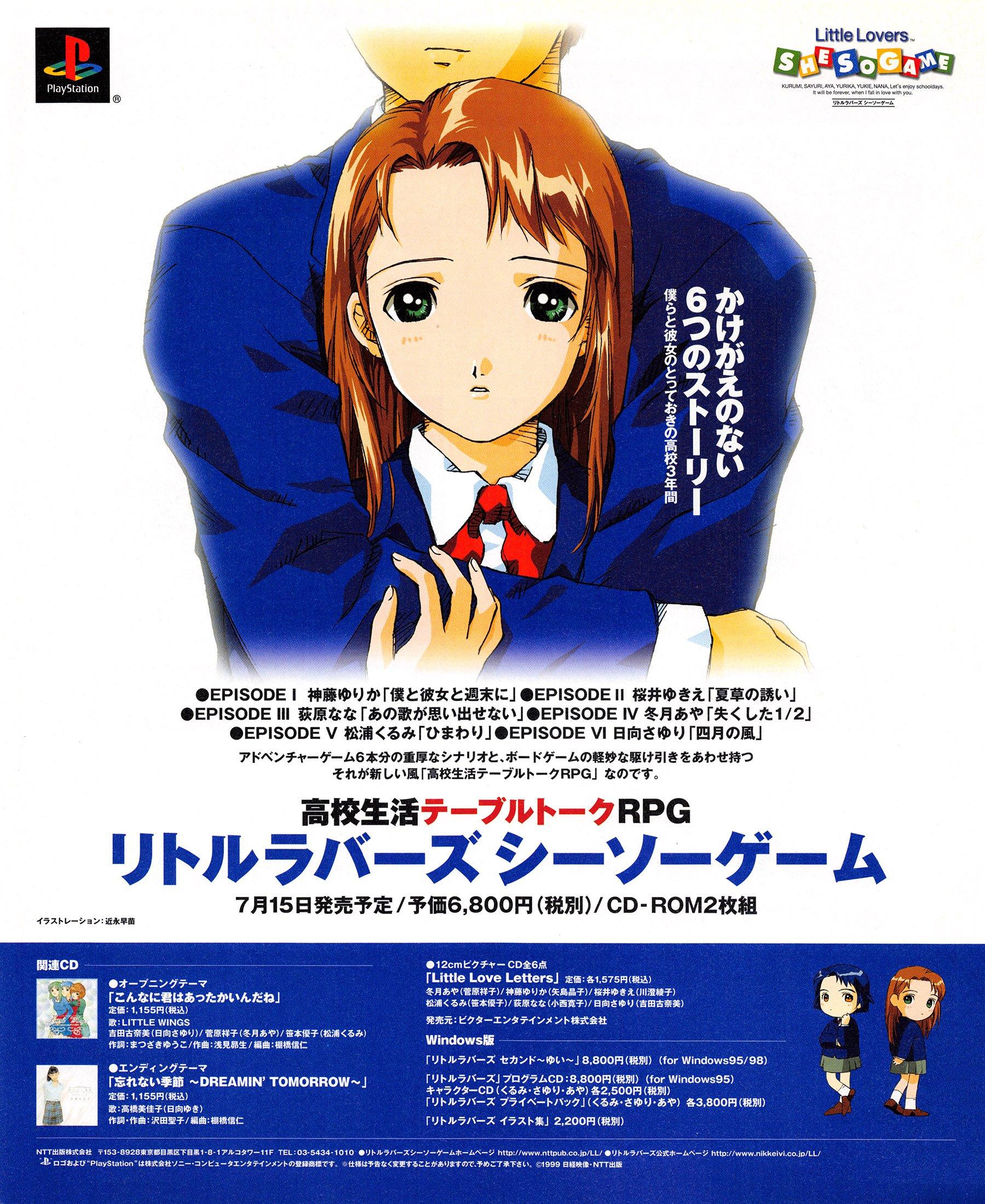 Little Lovers: She So Game (Japan)