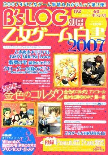 B's-LOG - Otome Game Hakusho 2007 (August 2008)