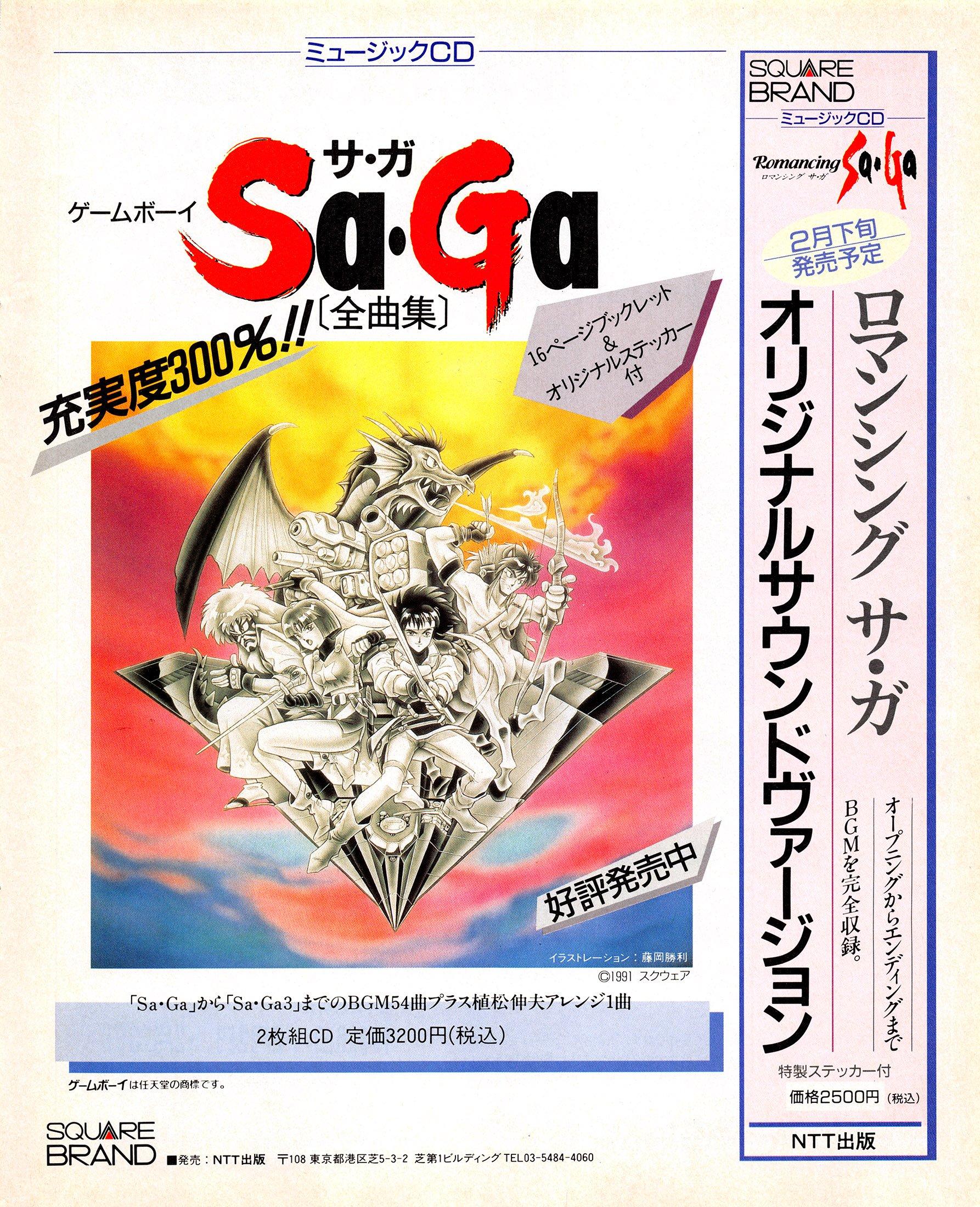SaGa music CDs