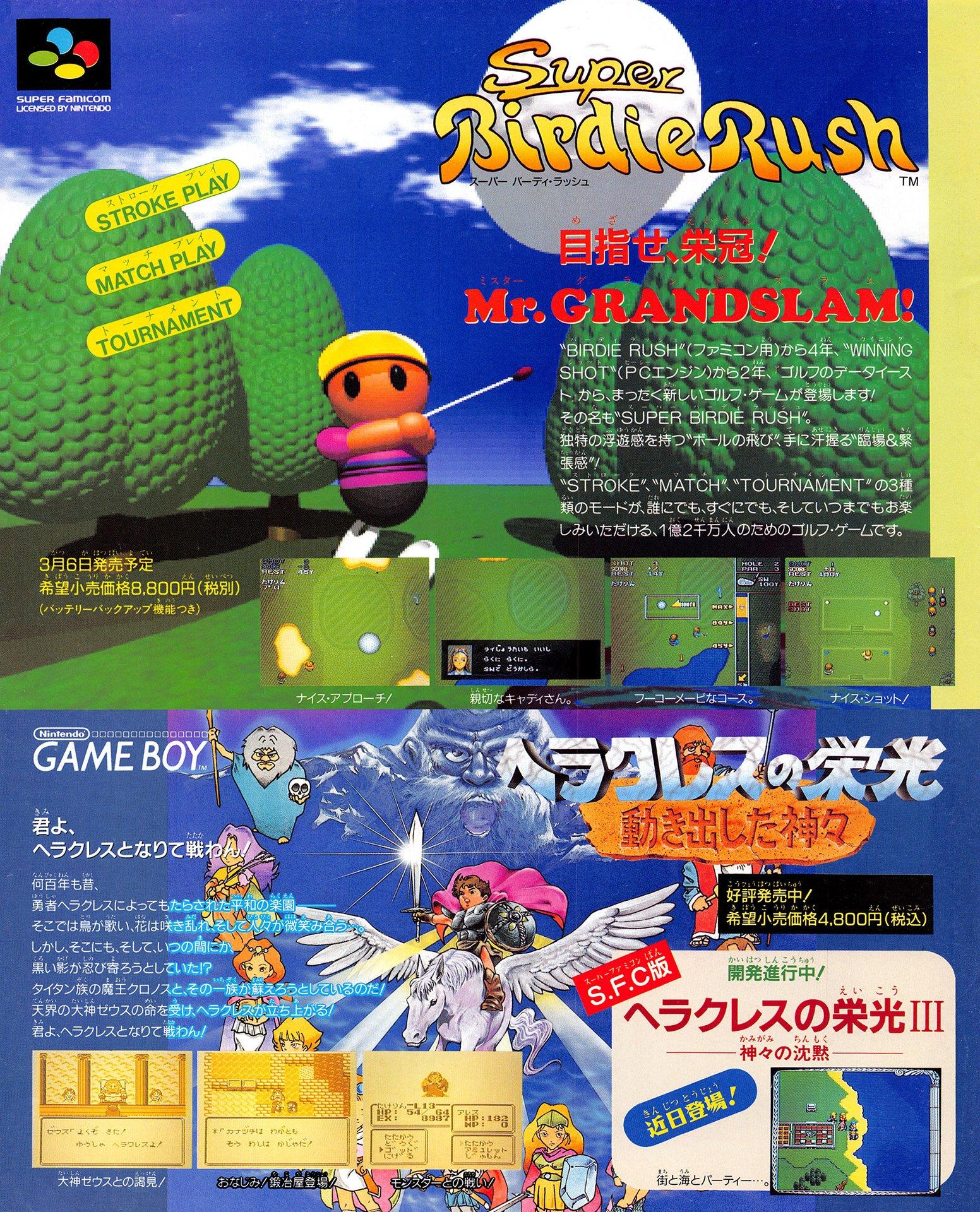 Super Birdie Rush, Heracles no Eikō: Ugokidashita Kamigami (Japan)