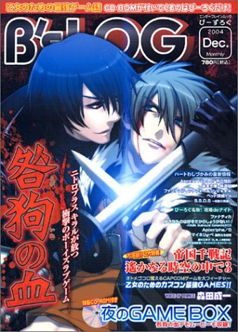 B's-LOG Issue 020 (December 2004)