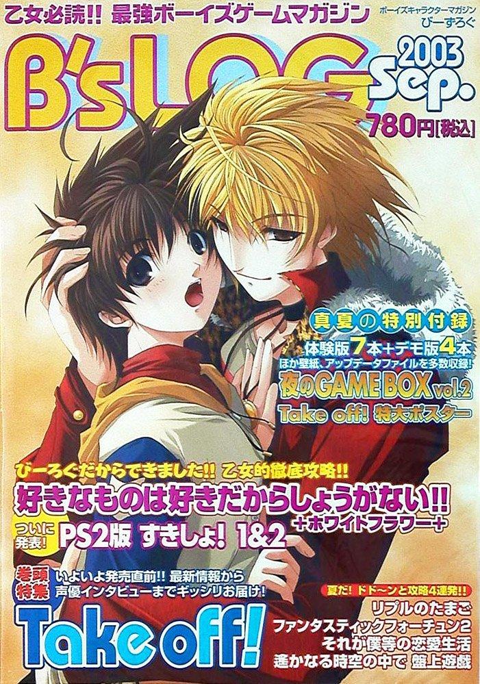 B's-LOG Issue 009 (September 2003)