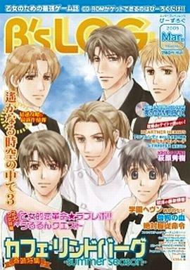 B's-LOG Issue 023 (March 2005)