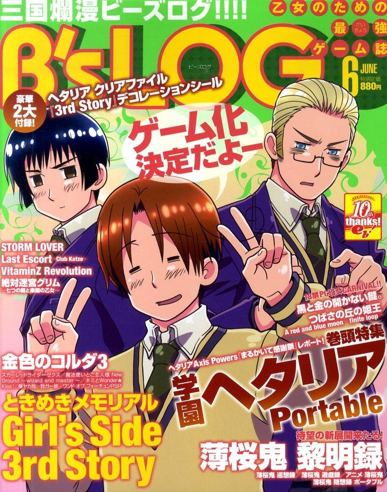 B's-LOG Issue 085 (June 2010)