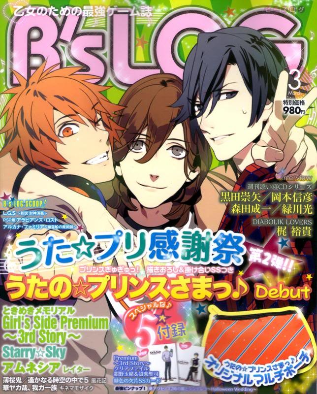 B's-LOG Issue 106 (March 2012)
