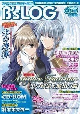 B's-LOG Issue 025 (June 2005)