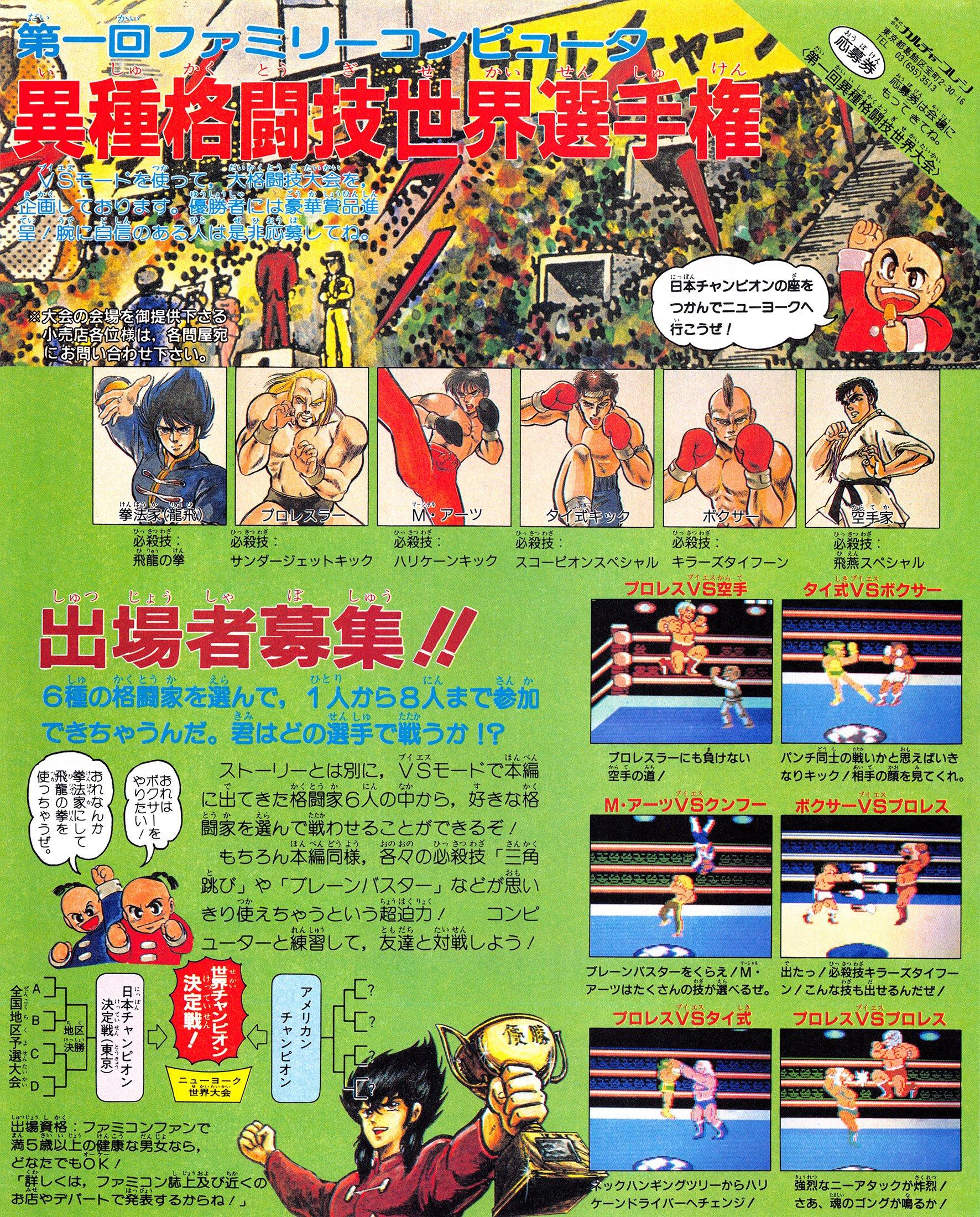 Hiryuu no Ken II: Dragon no Tsubasa (Japan) (pg 3 of 3)