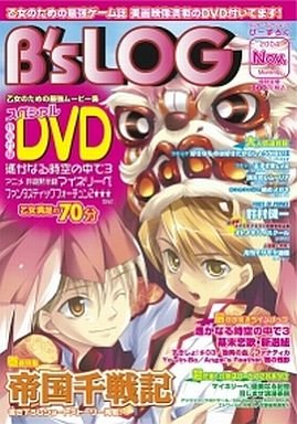 B's-LOG Issue 019 (November 2004)