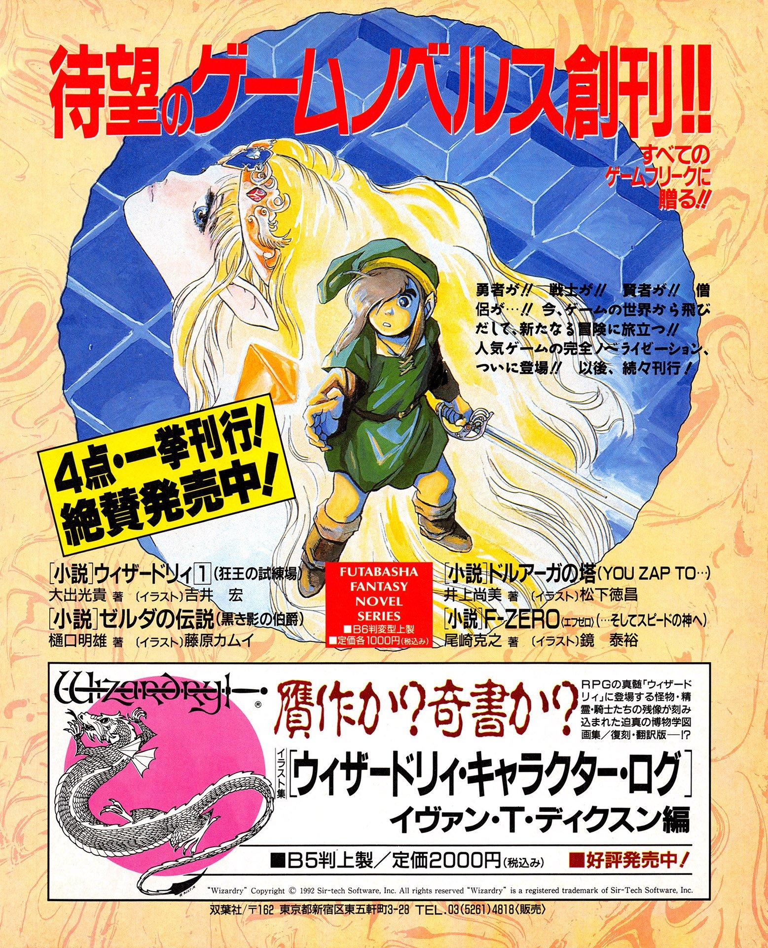 Futabasha Fantasy Novel Series - Wizardry, The Legend of Zelda, The Tower of Druaga, F-Zero (Japan)