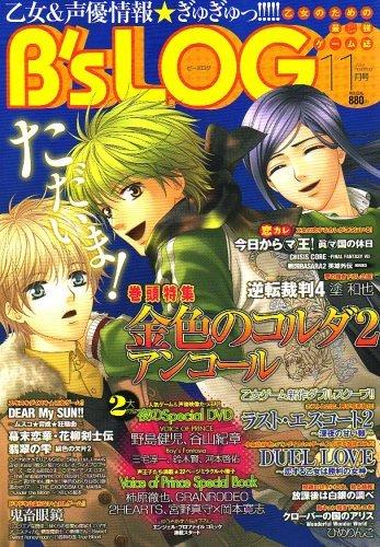 B's-LOG Issue 054 (November 2007)