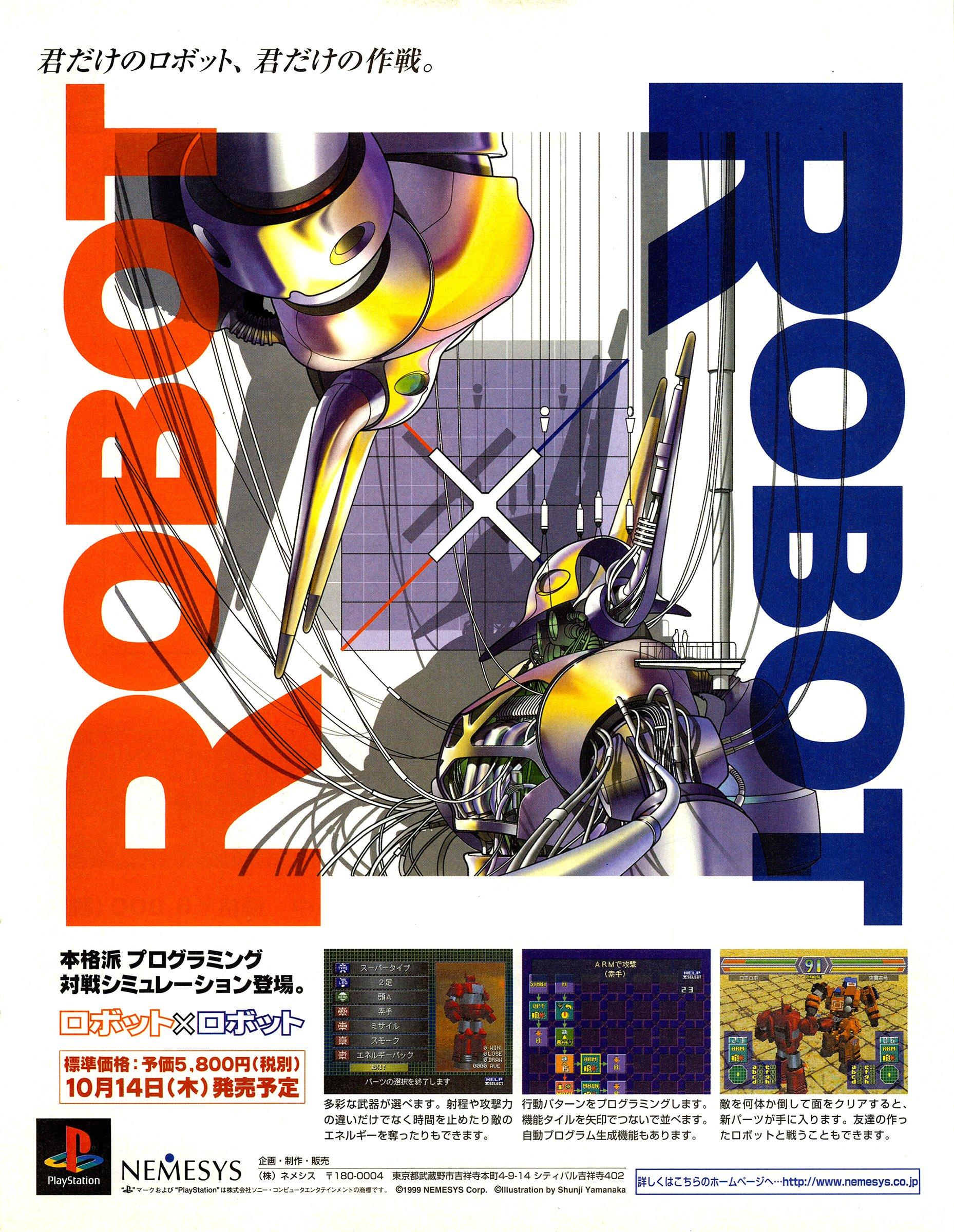 Robot x Robot (Japan)